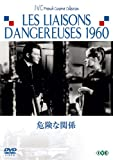 危険な関係 [DVD]