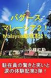 バグースマレーシア2: Malaysia駐在記第2弾!駐在員による驚きと笑いと涙の体験記!