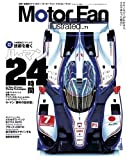 Motor Fan illustrated Vol.71 (モーターファン別冊)