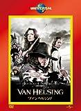 ヴァン・ヘルシング (ユニバーサル・ザ・ベスト:リミテッド・バージョン第2弾) 【初回生産限定】 [DVD]