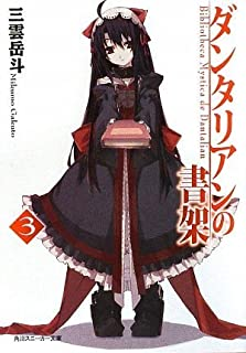 ダンタリアンの書架3 (角川スニーカー文庫)
