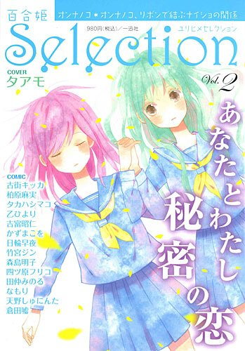 百合姫Selection Vol.2
