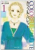 カラフル・パレット 1 (集英社文庫―コミック版) (集英社文庫 あ 62-1)