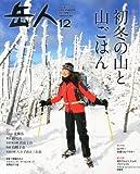 岳人 2012年 12月号 [雑誌]