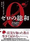 ゼロの総和 (ハーパーBOOKS)
