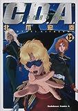 機動戦士ガンダム C.D.A. 若き彗星の肖像 (12) (角川コミックス・エース 90-12)
