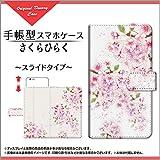 シンプルスマホ3 [509SH] ソフトバンク 手帳型 スライドタイプ 手帳タイプ ケース ブック型 ブックタイプ カバー スライド式 さくらひらく F:chocalo