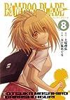 BAMBOO BLADE 8 (ヤングガンガンコミックス)
