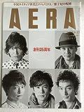 AERA(アエラ)2013年5月13日号 [雑誌][2013.5.2]