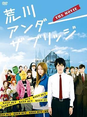 荒川アンダー ザ ブリッジ THE MOVIE スペシャルエディション(完全生産限定版) [DVD]