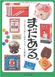 """まだある。今でも買える""""懐かしの昭和""""カタログ~生活雑貨編~ (大空ポケット文庫)"""