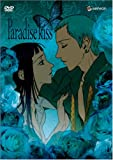 Paradise Kiss 1 [DVD] [Region 1] [US Import] [NTSC]