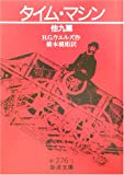 タイム・マシン 他九篇 (岩波文庫)