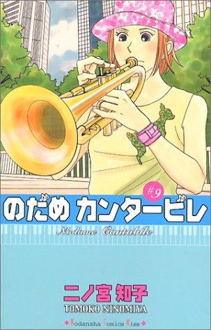 のだめカンタービレ (9) (講談社コミックスキス (488巻))
