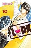 L DK(10) (講談社コミックス別冊フレンド)