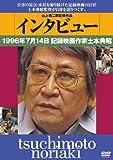 インタビュー 1996年7月14日記録映画作家土本憲明[DVD]