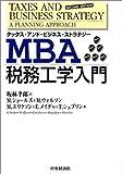 MBA税務工学入門―タックス・アンド・ビジネス・ストラテジー