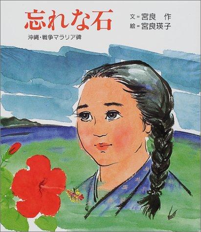 忘れな石―沖縄・戦争マラリア碑 (子ども平和図書館)