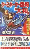 ターミネーター空母「大和」〈2〉死闘!サイパン沖大海戦 (コスモノベルス)