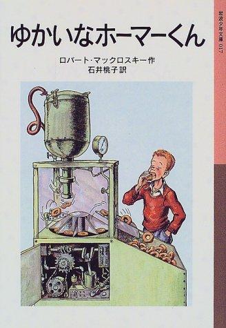 ゆかいなホーマーくん (岩波少年文庫 (017))