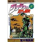 ジョジョの奇妙な冒険 (30) (ジャンプ・コミックス)