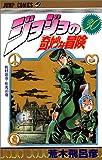 ジョジョの奇妙な冒険 30 (ジャンプ・コミックス)