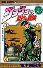 ジョジョの奇妙な冒険 第30巻 1993-01発売