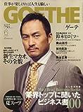 GOETHE (ゲーテ) 2007年 06月号 [雑誌]