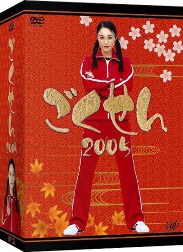 ごくせん 2005 DVD-BOXの画像