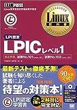 Linux教科書 LPICレベル1