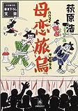 母恋旅烏 / 荻原 浩 のシリーズ情報を見る