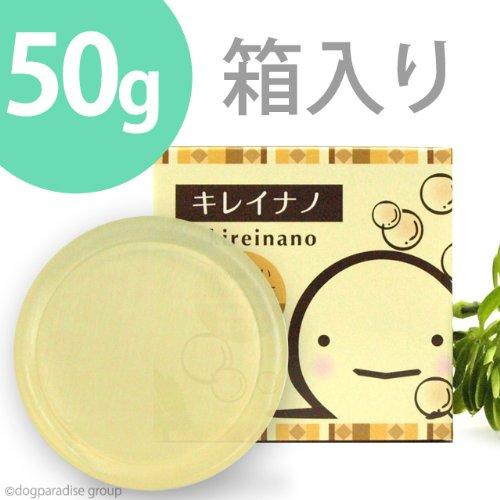 キレイナノ ベビー石鹸 50g