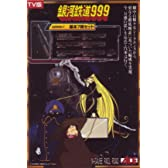 Nゲージ G2999-T 銀河鉄道999 TV版・改良品 基本7両セット
