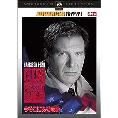 今そこにある危機 アドバンスト・コレクターズ・エディション [DVD]