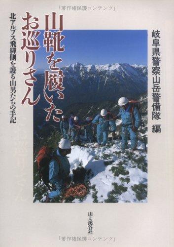 山靴を履いたお巡りさん―北アルプス飛騨側を護る山男たちの手記(岐阜県警察山岳警備隊)