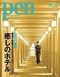 Pen (ペン) 2013年 10/15号 [雑誌]