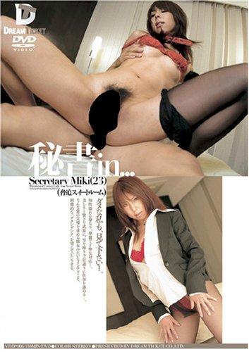 [唐沢美樹] 秘書in… [脅迫スイートルーム] Secretary Miki(23)