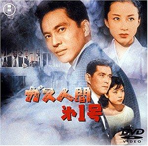 ガス人間第1号 [DVD]