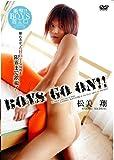 BOYS GO ON !! 松美翔 [DVD]