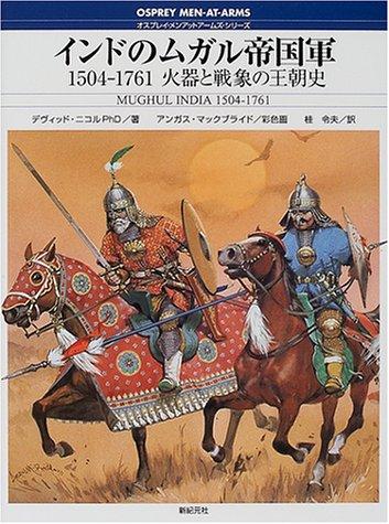 インドのムガル帝国軍―1504‐1761火器と戦象の王朝史 (オスプレイ・メンアットアームズ・シリーズ)