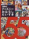 ディズニーおはなしだいすき55話―国際版