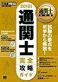 通関士教科書 通関士完全攻略ガイド2012年版