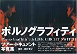 7th LIVE CIRCUIT SWITCH—Porno Graffitti document photo book