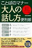 ことばのマナー 大人の話し方便利帳―さらりと使えるピカイチのフレーズ集 (SEISHUN SUPER BOOKS)