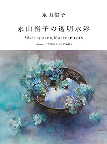 永山裕子の透明水彩 Watercolor Masterpieces : Works of Yuko Nagayama