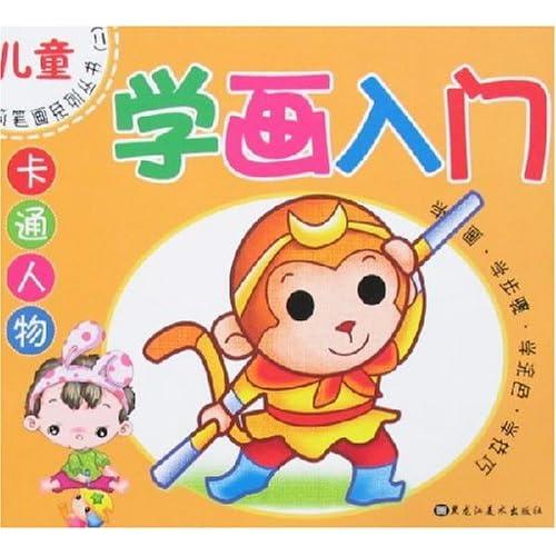 儿童简笔画系列丛书(二)-学画入门·卡通人物