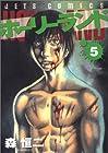ホーリーランド 第5巻 2003年03月28日発売