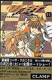 ツバサ(11) (講談社コミックス)
