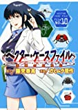ベクター・ケースファイル 10—稲穂の昆虫記 (チャンピオンREDコミックス)