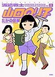 派遣戦士山田のり子 / たかの 宗美 のシリーズ情報を見る